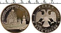 Изображение Монеты Россия 3 рубля 1995 Серебро Proof- Кижи
