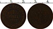Изображение Монеты 1894 – 1917 Николай II 1 копейка 1913 Медь VF СПБ