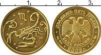 Изображение Монеты Россия 25 рублей 2005 Золото