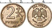 Изображение Монеты Россия 2 рубля 2003 Медно-никель XF СпМД