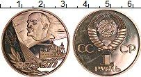 Изображение Монеты СССР 1 рубль 1977 Медно-никель Proof-