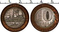 Изображение Монеты Россия 10 рублей 2003 Биметалл XF Касимов