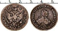 Продать Монеты 1741 – 1761 Елизавета Петровна 1 полуполтинник 1756 Серебро