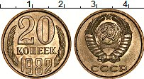 Изображение Монеты СССР 20 копеек 1982 Медно-никель UNC-