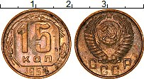 Изображение Монеты СССР 15 копеек 1954 Медно-никель VF