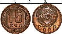 Изображение Монеты СССР 15 копеек 1956 Медно-никель VF