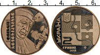 Изображение Монеты Украина 2 гривны 2018 Медно-никель UNC- Алексей Коломийченко