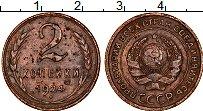 Изображение Монеты СССР 2 копейки 1924 Медь VF