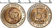Изображение Монеты СССР 5 рублей 1991 Биметалл UNC-