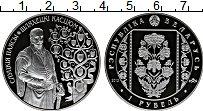 Изображение Монеты Беларусь 1 рубль 2013 Медно-никель Proof Костюм шляхты