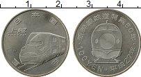 Изображение Монеты Япония 100 йен 2015 Медно-никель UNC 50 лет железной доро