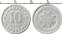 Продать Монеты Азербайджан 10 капик 1992 Алюминий