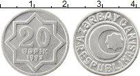 Продать Монеты Азербайджан 20 капик 1993 Алюминий
