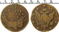 Продать Монеты 1762 – 1762 Петр III Федорович 10 копеек 1762 Медь