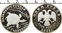 Изображение Монеты Россия 1 рубль 2003 Серебро Proof- Дальневосточная  чер