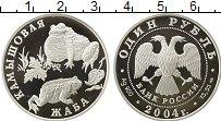Изображение Монеты Россия 1 рубль 2004 Серебро Proof-