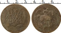 Продать Монеты 1741 – 1761 Елизавета Петровна 5 копеек 1757 Медь