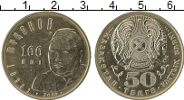 Изображение Монеты Казахстан 50 тенге 2000 Медно-никель UNC-