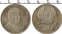 Изображение Монеты Казахстан 50 тенге 2015 Медно-никель UNC- Ермухан Бекмаханов