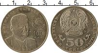 Изображение Монеты Казахстан 50 тенге 2015 Медно-никель UNC- 100 - летие  Жумабек