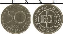 Продать Монеты Болгария 50 стотинок 2007 Медно-никель