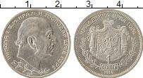 Продать Монеты Черногория 1 перпер 1914 Серебро