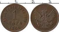 Продать Монеты Черногория 1 пара 1906 Медь