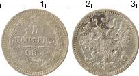 Изображение Монеты 1881 – 1894 Александр III 5 копеек 1884 Серебро VF СПБ АГ