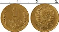 Продать Монеты  1 копейка 1941 Латунь
