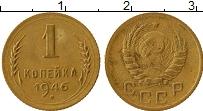 Продать Монеты  1 копейка 1946 Медь