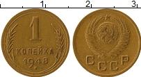 Продать Монеты  1 копейка 1949 Бронза