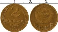 Продать Монеты  2 копейки 1949 Латунь