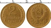 Продать Монеты  2 копейки 1950 Латунь