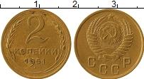 Продать Монеты  2 копейки 1951 Латунь