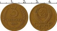Продать Монеты  3 копейки 1951 Латунь