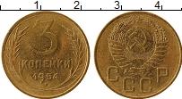 Продать Монеты  3 копейки 1954 Латунь