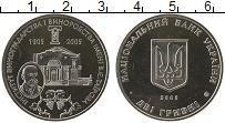 Изображение Монеты Украина 2 гривны 2005 Медно-никель UNC- 100 лет Института ви