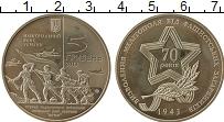 Изображение Монеты Украина 5 гривен 2013 Медно-никель UNC- 70 лет освобождения