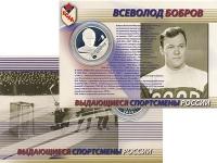 Изображение Подарочные монеты Россия 2 рубля 2009 Серебро Proof `Монета из серии ``В