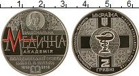 Изображение Монеты Украина 2 гривны 2018 Медно-никель UNC Медицинская академия