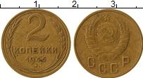 Продать Монеты  2 копейки 1946 Бронза