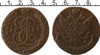 Продать Монеты 1762 – 1796 Екатерина II 5 копеек 1794 Медь