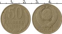 Изображение Монеты СССР 50 копеек 1981 Медно-никель VF