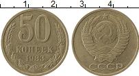 Изображение Монеты СССР 50 копеек 1983 Медно-никель VF