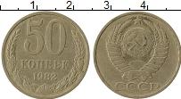 Изображение Монеты СССР 50 копеек 1982 Медно-никель VF