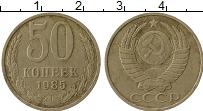 Изображение Монеты СССР 50 копеек 1985 Медно-никель VF