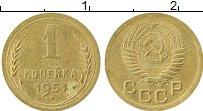 Изображение Монеты СССР 1 копейка 1951 Латунь XF