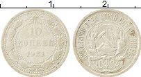 Изображение Монеты Россия РСФСР 10 копеек 1921 Серебро VF