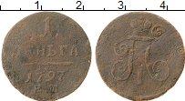 Изображение Монеты Россия 1796 – 1801 Павел I 1 деньга 1797 Медь VF