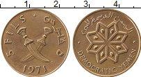 Продать Монеты Йемен 5 филс 1971 Бронза